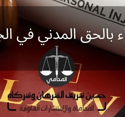 الادعاء بالحق المدني في الجنايات بالكويت
